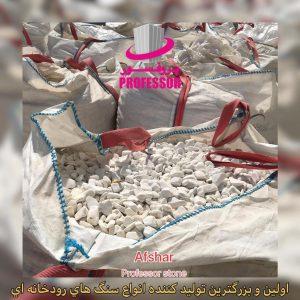 فروش قلوه سنگ رودخانه ای سفید